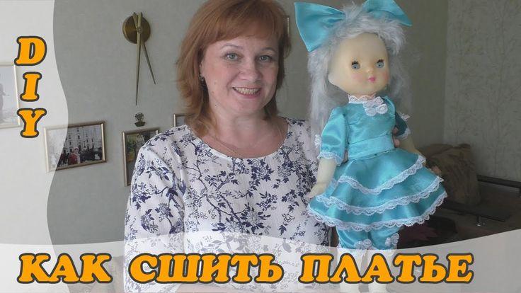 Как сшить платье для куклы //МК с построением выкройки