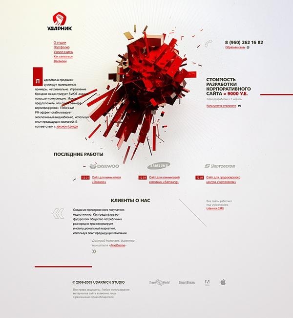 Udarnick by Anton Pikhorovich, via Behance