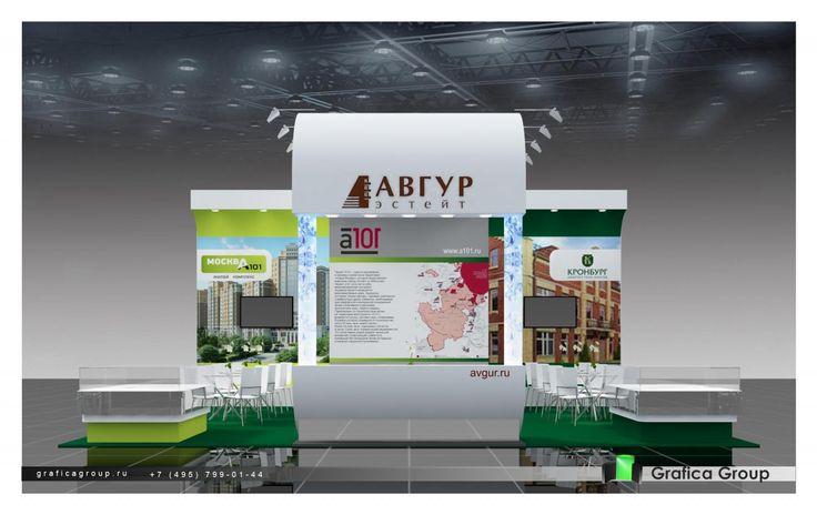 Выставочные стенды | Производство | Дизайн