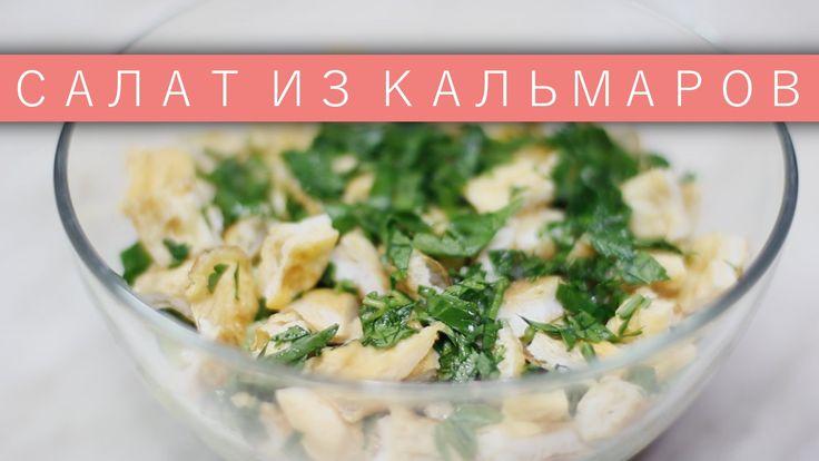 Салат из кальмаров с омлетом / Рецепты и Реальность / Вып. 112