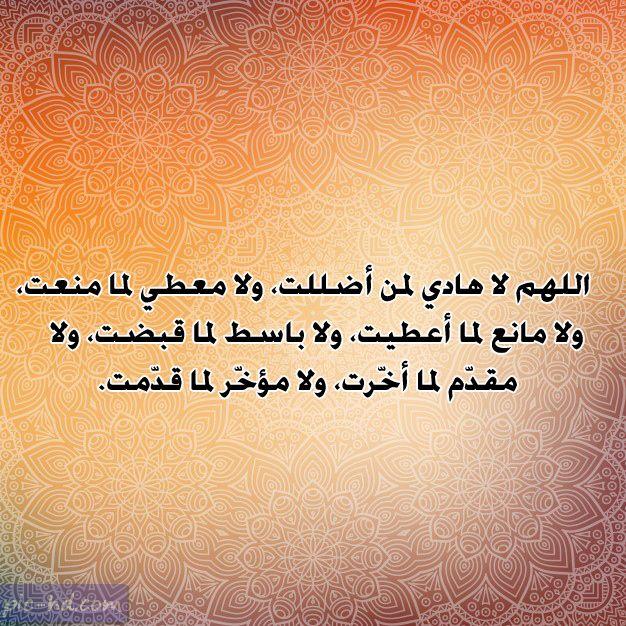 صور ادعية يوم الجمعة دعاء يوم الجمعة مكتوب علي صور Check More At Https Pic Hd Com Images Doaa Friday Arabic Calligraphy Calligraphy Movie Posters