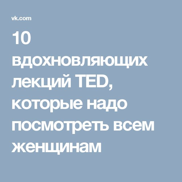 10 вдохновляющих лекций TED, которые надо посмотреть всем женщинам