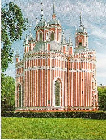 Eglise de Tschesmé - Saint-Petersbourg -L'architecture extérieure de l'église de Tchesmé lui donne un air romantique, celle-ci a été érigée entre 1777/1780 elle évoque la victoire brillante remportée par les marins russes sur la flotte de Turquie dans la baie de Tchesmé en 1770.