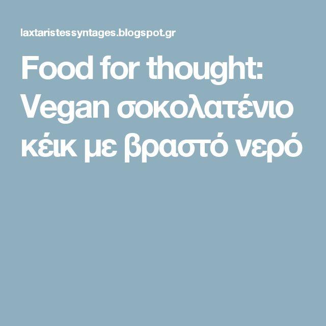 Food for thought: Vegan σοκολατένιο κέικ με βραστό νερό