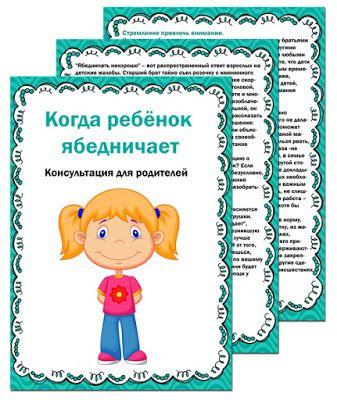 Играем до школы: Папка передвижка Когда ребенок ябедничает. Консуль...