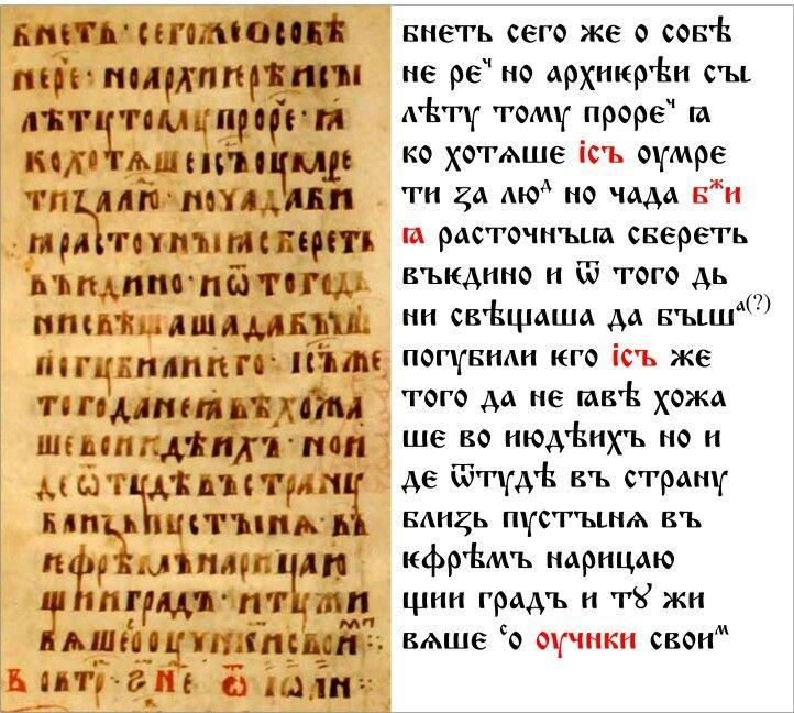 XIV-й - век и обратимся к рукописи № 5 2