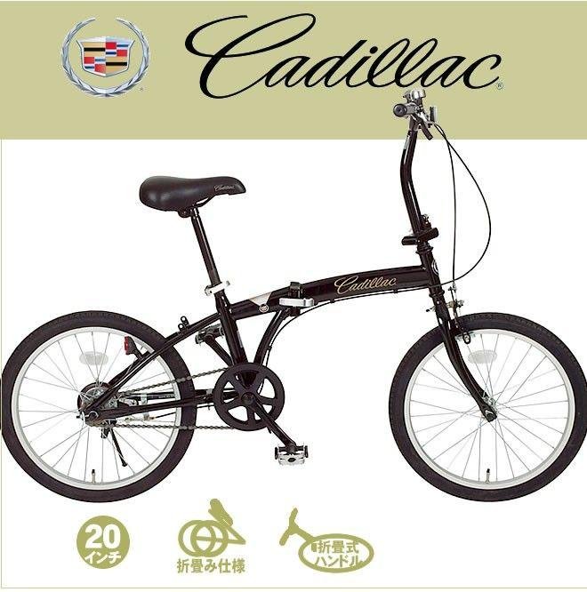 キャデラック 折りたたみ 20インチ 折り畳み 自転車 シングルス :4562369181203:LANRAN - 通販 - Yahoo!ショッピング