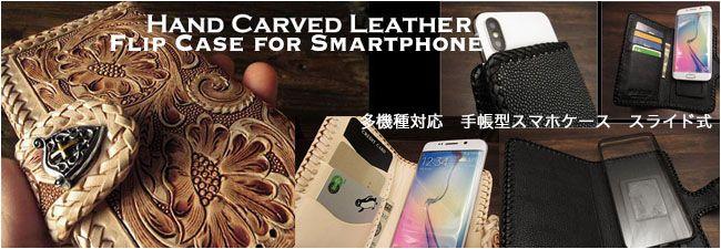 75bf17fdd145 【楽天市場】カービング レザー スマホ/iPhone ケース ホルダー サドルレザー ハンドメイド Genuine Cowhide