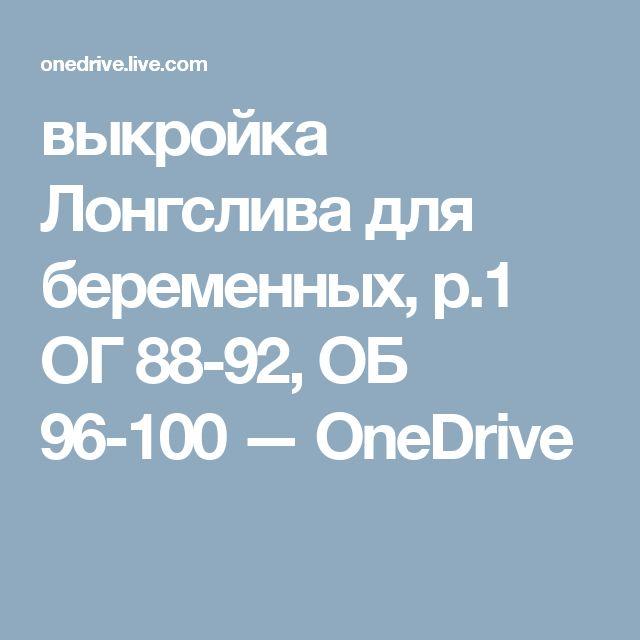 выкройка Лонгслива для беременных, р.1 ОГ 88-92, ОБ 96-100 — OneDrive