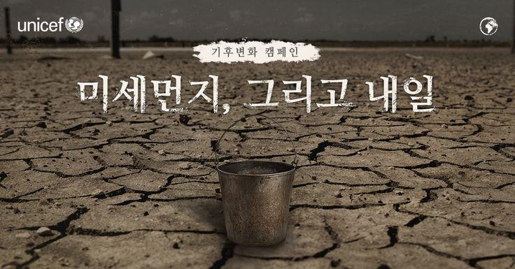 기후 변화로 발생하는 자연재해. 어린이들은 내일 더 심각한 가뭄을 견뎌야 합니다.