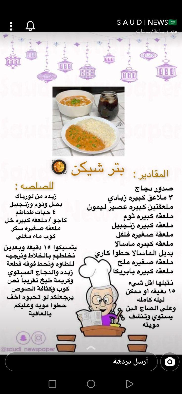 Pin By Sana Azhary On طبخات وضيافة عربية وعالمية Food Lunch Peanut