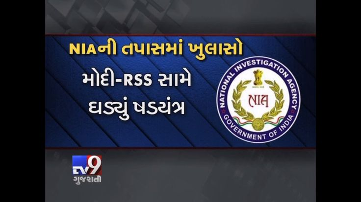 """D-Company, led by underworld don Dawood Ibrahim, """"wanted to spread communal tension in the country by attacking religious leaders, Rashtriya Swayamsewak Sangh (RSS) leaders and churches"""", the National Investigation Agency (NIA) has claimed.  The agency filed a chargesheet on Saturday against 10 members of D-Company who were assigned to """"create unrest"""" and target RSS leaders and churches, a plan hatched soon after Narendra Modi-led BJP came to the power in 2014, sources said."""