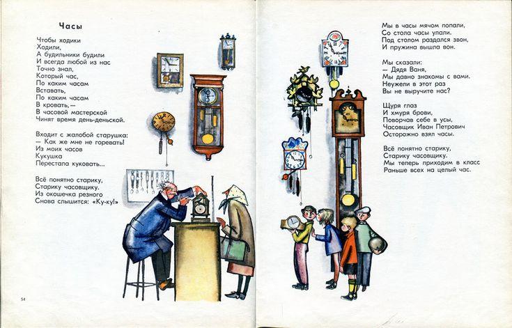 """Сергей Михалков """"Детям"""" Рисунки Ф. Лемкуль (Изд-во """"Детская литература"""" Москва, 1969 г): vyatich_ru"""