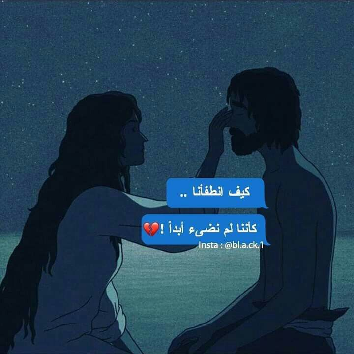 Pin By Ghada Elsayed On كلمات لها معني Arabic Love Quotes Blue Quotes Photo Quotes