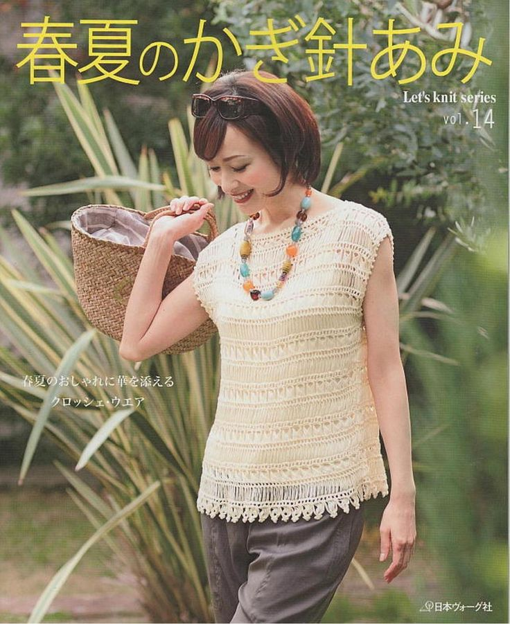 Lets knit series nv80257 crochet vol 14 2012 s s
