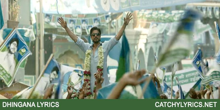 Dhingana Lyrics: One of latest great song lyrics from the movie Raees which is sung by super singer Mika Singh. The music of this song [Read More...]