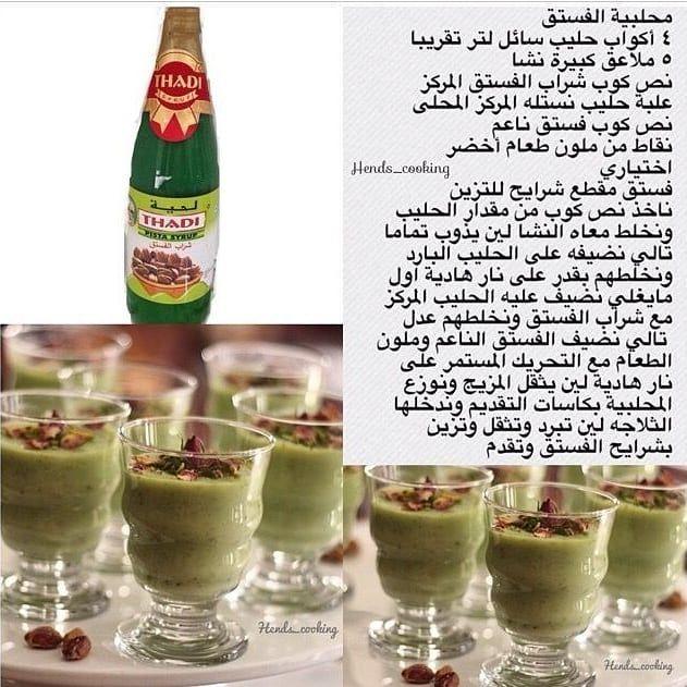 New The 10 Best Recipes With Pictures محلبية فستق محلبية عيش محلبية زعفران محلبية ساقو اكلات س Diy Food Recipes Ramadan Desserts Ramadan Sweets