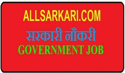 Allsarkari.com is a latest news job portal and provide the news of All Sarkari Naukri and Latest Government Jobs 2016 with exact information of the government jobs in India.