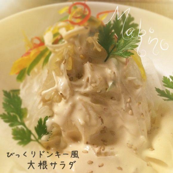 【大根サラダ】びっくりドンキー風マヨ
