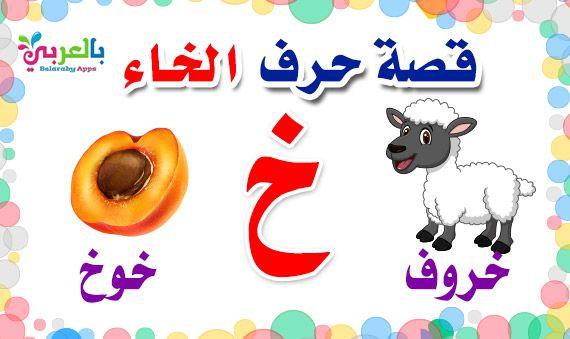 قصة حرف الخاء الصف الأول قصص الحروف الهجائية بالصور بالعربي نتعلم Arabic Alphabet For Kids Arabic Alphabet Alphabet Preschool