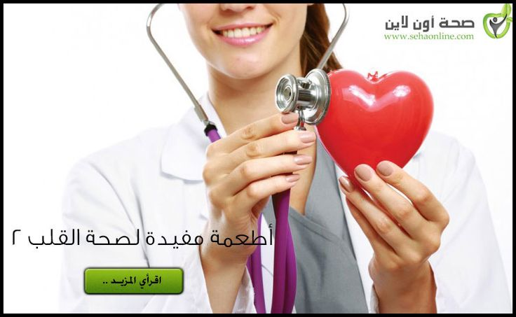 Pin By Lelean On معلومات Food Medicine Health Food Health Healthy