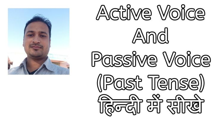 active voice and passive voice (Past Tense) learn in easiest way in hindi