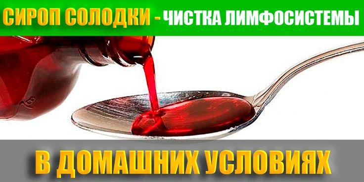 СИРОП СОЛОДКИ — ЧИСТКА ЛИМФОСИСТЕМЫ. | Полезные советы