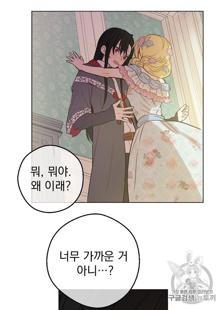 68話 ある日お姫様になってしまった件について 【韓国原作】ある日、お姫様になってしまった件について69話ネタバレと感想。痩せていくクロード。なす術ないアタナシアの前に現れたのは・・!