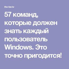 57 команд, которые должен знать каждый пользователь Windows. Это точно пригодится!