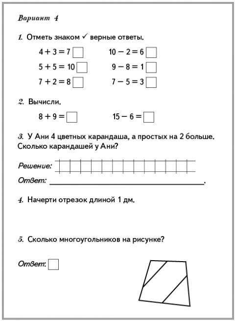 Контрольная работа по русскому языку 3 класс 2 четверть пнш