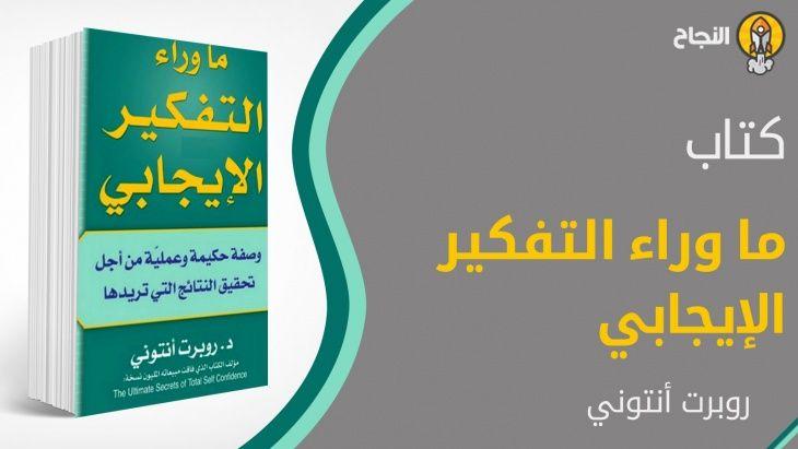 تحميل كتاب ما وراء التفكير الايجابي