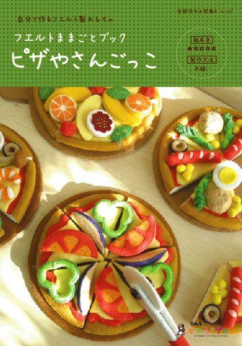 〜自分で作るフェルト製おもちゃ〜 ピザやさんごっこ(フェルトままごとブック)フェルト製、ピザのレシピと型紙です。 写真の全ての小物を、解説しています。※ピザカッター・お皿の内部は、ダンボールを使用しま…