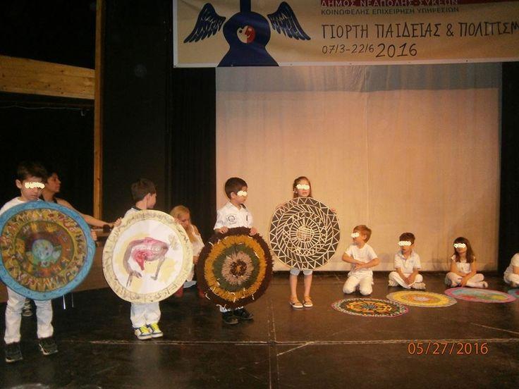 «Η Ασπίδα που… βοηθούσε και δεν πολεμούσε» κέρδισε το 1ο Βραβείο στον 4ο Μαθητικό Διαγωνισμό Συγγραφής παραμυθιού που πραγματοποιήθηκε από τη Διεύθυνση Π.Ε. Δυτικής Θεσσαλονίκης. Συγχαρητήρι…
