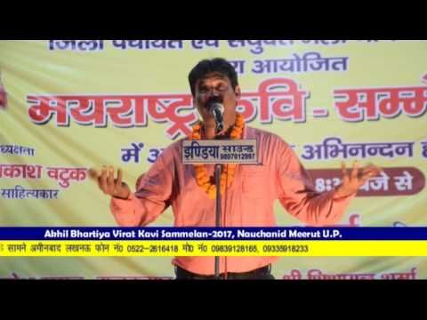 Manoj Kumar Nauchandi Meerut Kavi Sammelan-2017