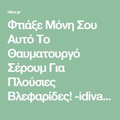 Φτιάξε Μόνη Σου Αυτό Το Θαυματουργό Σέρουμ Για Πλούσιες Βλεφαρίδες! -idiva.gr