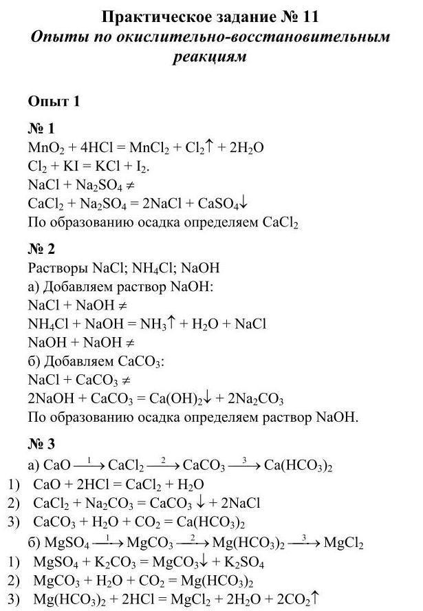 Химия 8 класс суровцева гдз