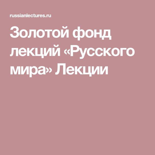 Золотой фонд лекций «Русского мира» Лекции