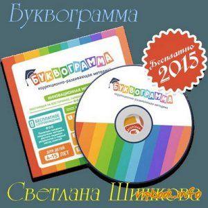 Светлана Шишкова. Буквограмма. Развивающая методика