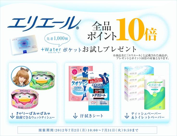 20120702_【楽天24】大王製紙エリエール全品ポイント10倍~先着で+waterポケットをプレゼント!