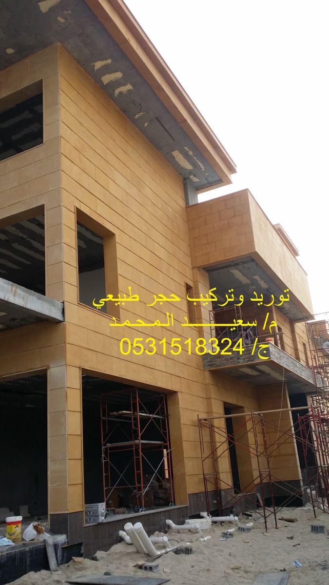 رخام وحجر طبيعي مصنع مؤسسة حجر طبعي قصور فلل معلم مهندس توريد وتركيب