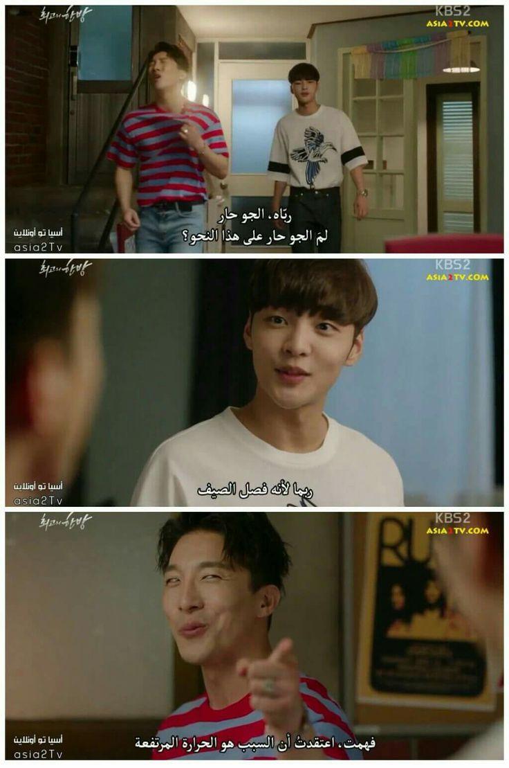 اللهم صبرا Korean Drama Funny Kdrama Funny Drama Quotes