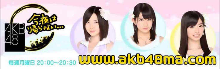 ラジオ160215 AKB48 今夜は帰らない mp3   ALFAFILE160215.AKB48.Hicbc.rar ALFAFILE Note : AKB48MA.com Please Update Bookmark our Pemanent Site of AKB劇場 ! Thanks. HOW TO APPRECIATE ? ほんの少し笑顔 ! If You Like Then Share Us on Facebook Google Plus Twitter ! Recomended for High Speed Download Buy a Premium Through Our Links ! Keep Visiting Sharing all JAPANESE MEDIA ! Again Thanks For Visiting . Have a Nice DAY ! i Just Say To You 人生を楽しみます !  2016 AKB48 今夜は帰らない Radio 向井地美音 高橋朱里