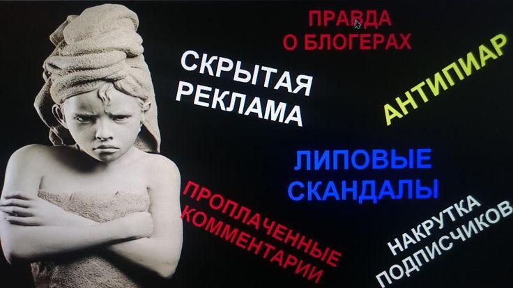 Правда о  блогерах Покупные комментарии Антипиар Выдуманные скандалы II ...