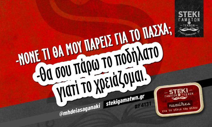 -Νονέ τί θα μου πάρεις για το Πάσχα;  @mhdeiasaganaki - http://stekigamatwn.gr/f4131/