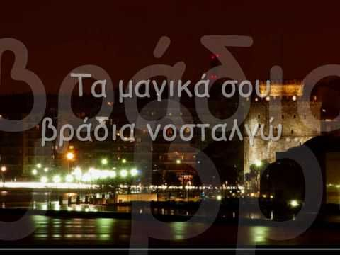 Όμορφη Θεσσαλονίκη - YouTube