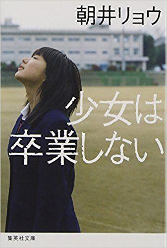 少女は卒業しない (集英社文庫)   朝井 リョウ  本   通販   Amazon