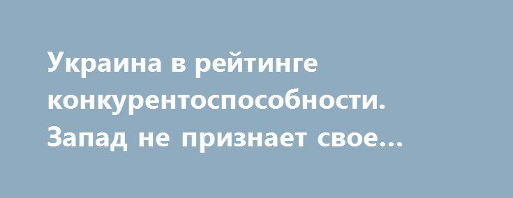 Украина в рейтинге конкурентоспособности. Запад не признает свое детище http://rusdozor.ru/2016/10/01/ukraina-v-rejtinge-konkurentosposobnosti-zapad-ne-priznaet-svoe-detishhe/  28 сентября Всемирный экономический форум представил свой ежегодный отчет глобальной конкурентоспособности. Украина оказалась в компании таких стран, как Намибия и столь любимый ею Гондурас. Индекс конкурентоспособности, рассчитываемый каждый год экспертами ВЭФ, оценивает национальную конкурентоспособность государства…
