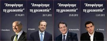 Κάθε νέα προδοσία πού γίνεται, λυτρώνει τόν προηγούμενο προδότη, έτσι συνεχίζεται ό κύκλος τής πολιτικής άνωμαλίας τού σάπιου κοινοβουλίου τής ντροπής καί τής προδοσίας τού έλληνικού λαού...