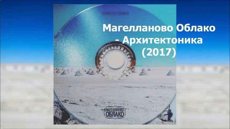 Магелланово Облако   Архитектоника (2017)