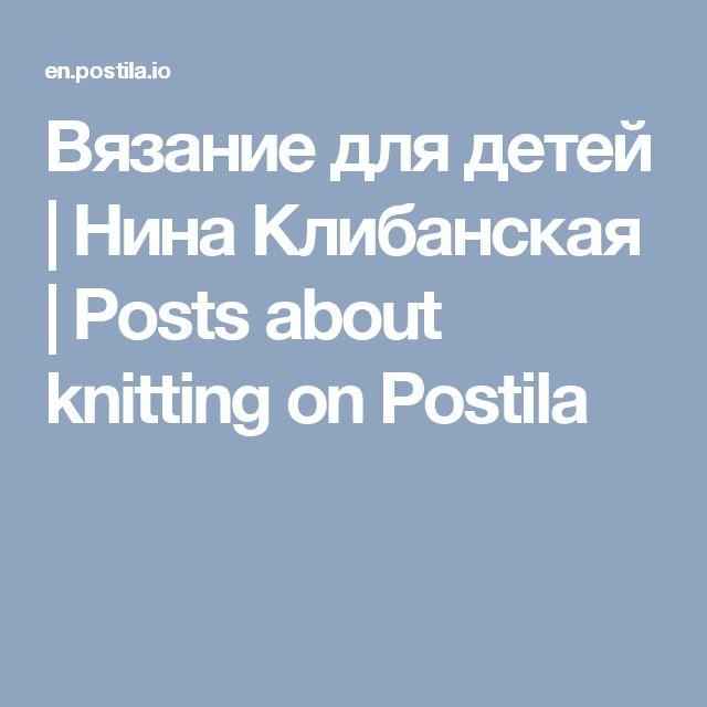 Вязание для детей | Нина Клибанская | Posts about knitting on Postila